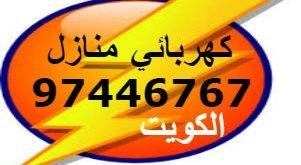 كهربائي منازل بالكويت