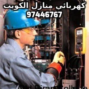 كهربائي منازل الفحيحيل 97446767