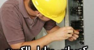 كهربائي منازل الأحمدي 97446767