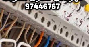 كهربائي منازل السالمية 97446767