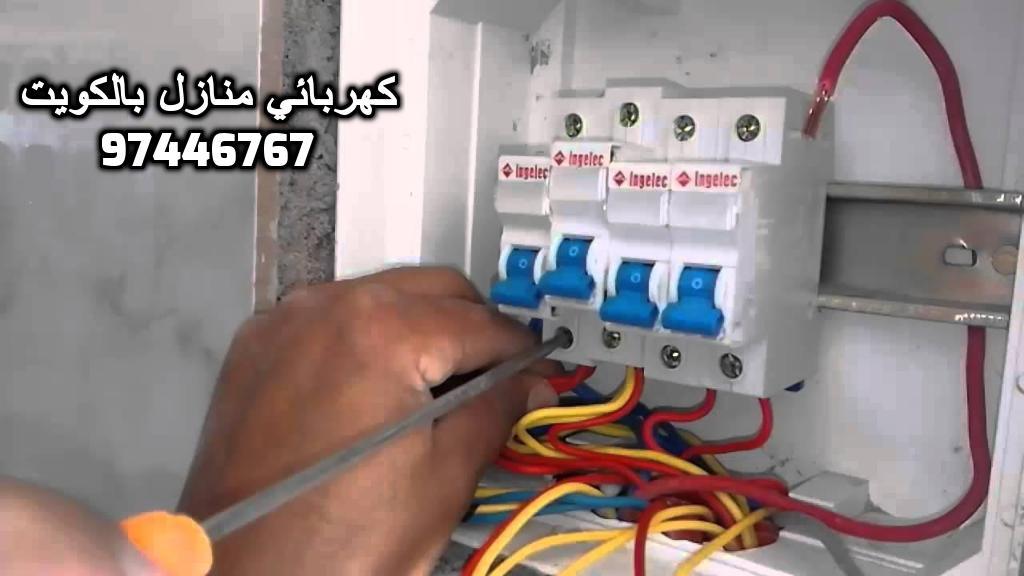 كهربائي منازل الفروانية 97446767