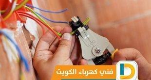 معلم كهربائى الكويت فى تيماء 97446767