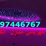 هل تبحث عن كهربائي منازل بالكويت