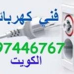 كهربائي منازل هندي بالكويت