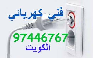 كهربائي منازل مبارك الكبير كهربائي