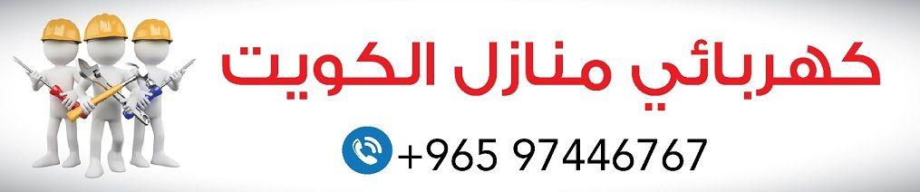 كهربائي منازل الكويت 97446767 فني كهربائى