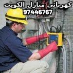 فني كهربائي منازل الكويت97446767