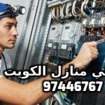 كهربائي منازل ممتاز بالكويت 97446767