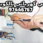 كهربائي منازل بالجهراء 97446767