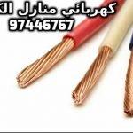 رقم كهربائي هندي 97446767