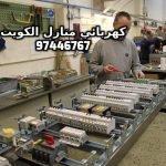 فني كهربائي منازل الكويت 97446767