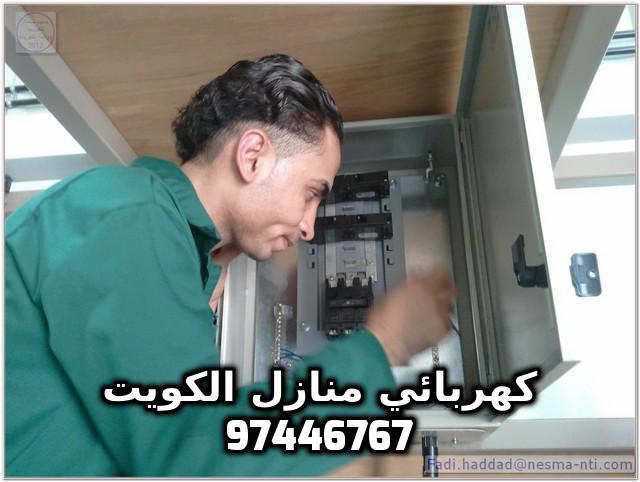 كهربائي منازل جنوب السرة 97446767