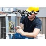 معلم كهربائي منازل في الكويت 97446767