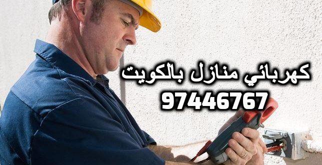 كهربائي منازل الكويت 97446767