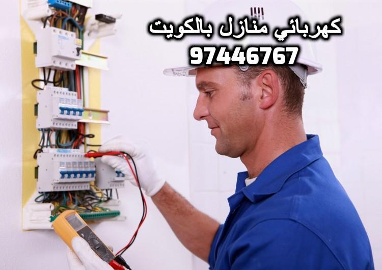 كهربائي جمعية الفردوس 97446767