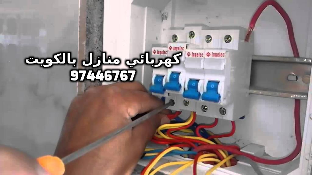 كهربائي جمعية صباح السالم 97446767
