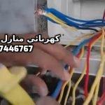 كهربائي جمعية العدان 97446767