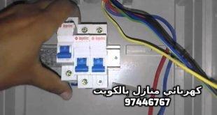 كهربائي منازل المنقف 97446767