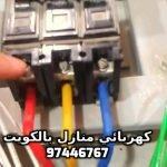كهربائي منازل القرين 97446767