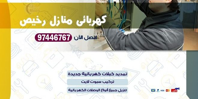 كهربائي منازل رخيص