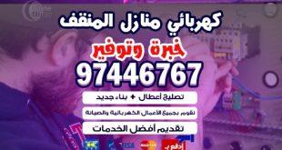 كهرباء منازل-الكويت