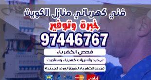 رقم -كهربائي-المنازل-بالكويت