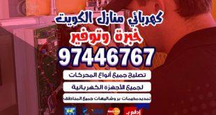 فني -كهربائي-منازل-الكويت
