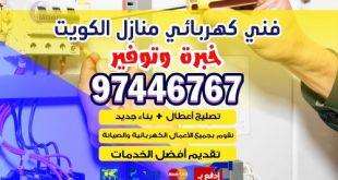 خدمات كهرباء الكويت