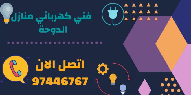 فني كهربائي منازل جمعية الدوحة