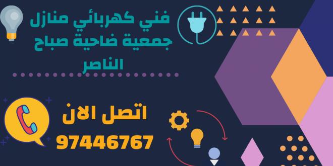 فني كهربائي منازل جمعية ضاحية صباح الناصر